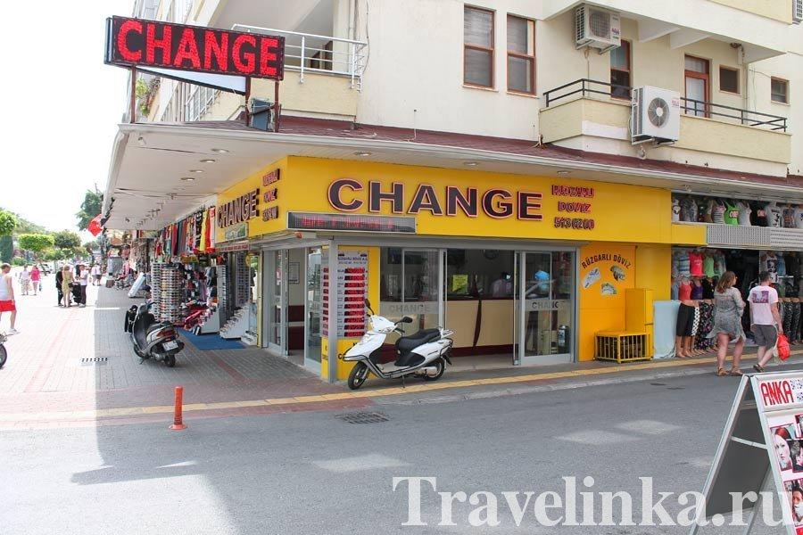 Где менять деньгив Турции
