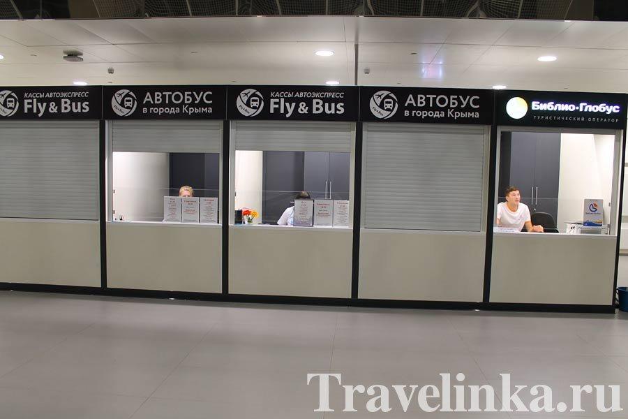 аэропорт Симферополь Евпатория