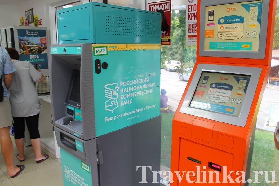 банкомат в Крыму