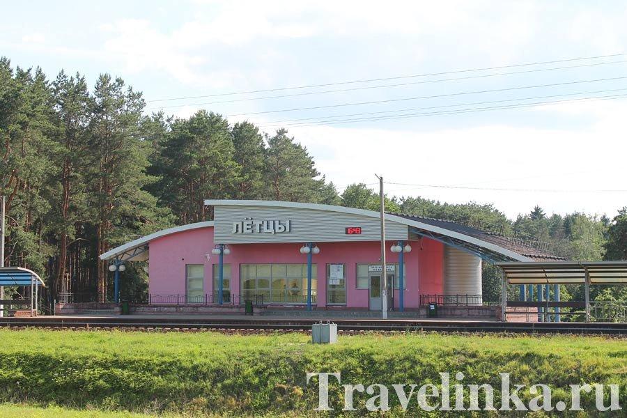 станция Летцы