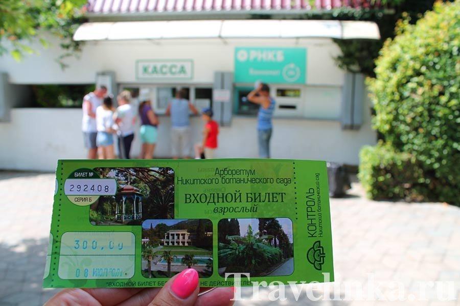 Никитский сад билет
