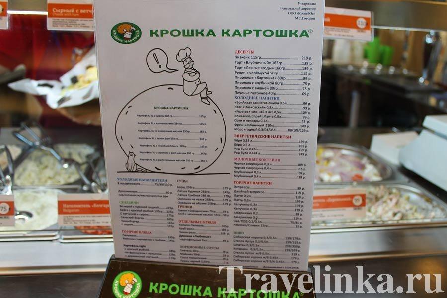 новый аэропорт Симферополь цены
