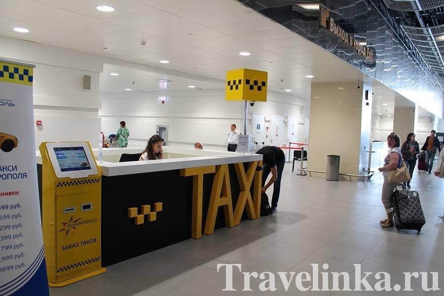 новый аэропорт Симферополь такси