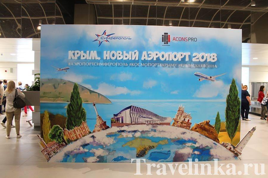 аэропорт Симферополь новый