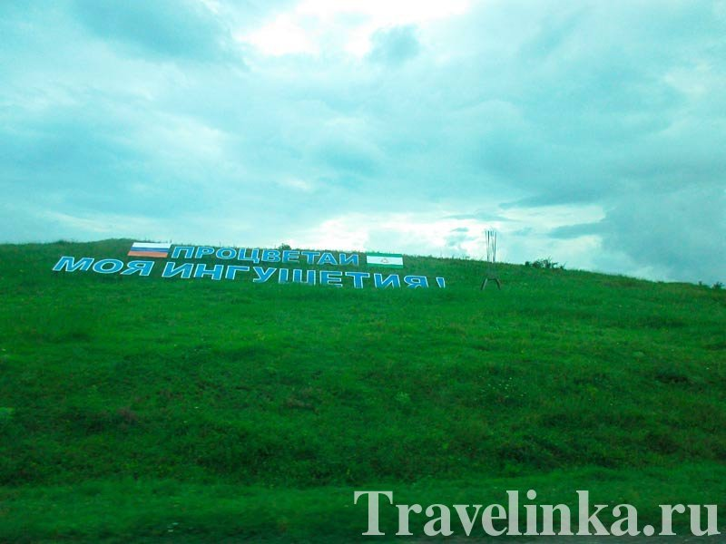 По дороге из Назрани в Чечню