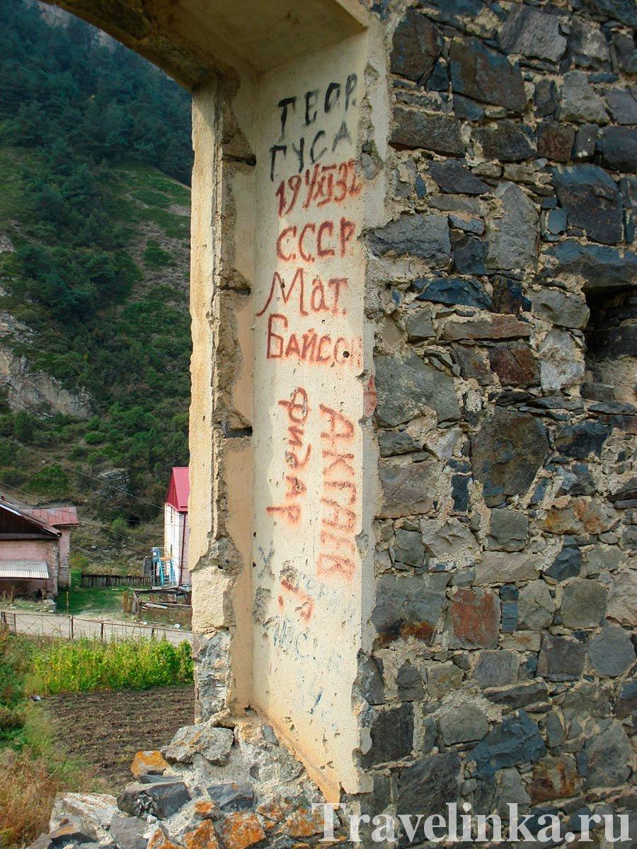 Надпись на стенах завода