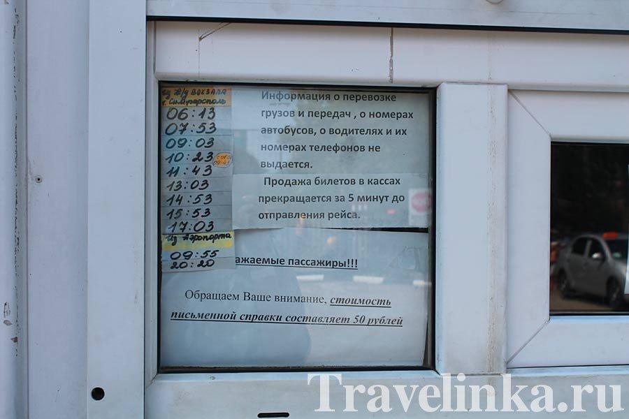 расписание автобуса Симферополь Партенит