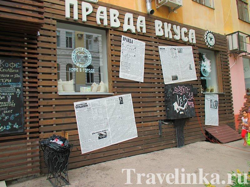 Кофейня на Самарском Арбате