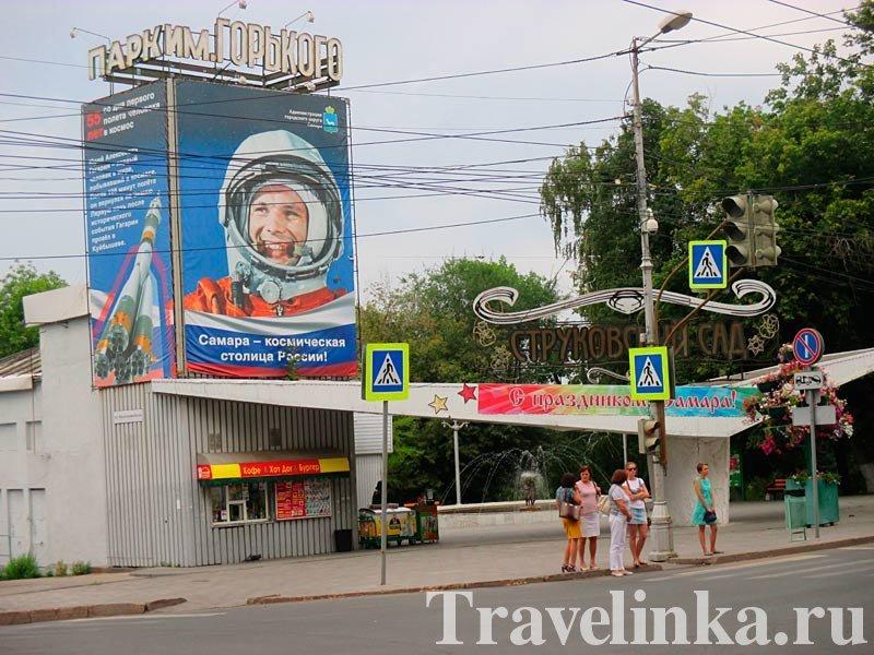 Улицы Самары