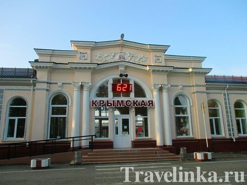 Станция Крымская