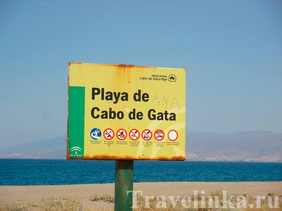 Парк Кабо де Гата