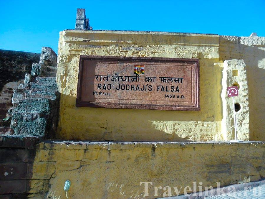 город Джодхпур Индия