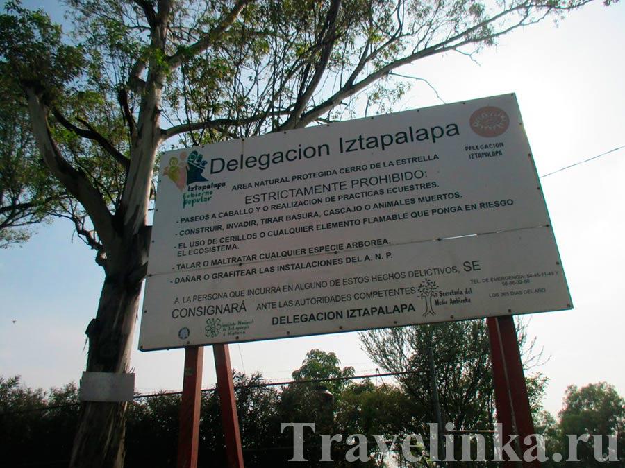 Истапалапа Мехико