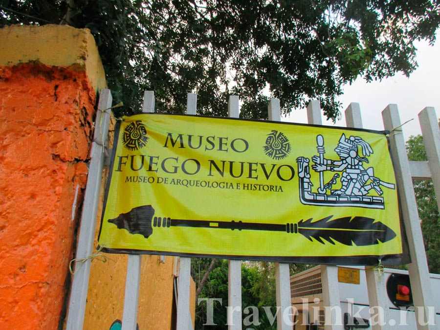 музей «Museo Fuego Nuevo»
