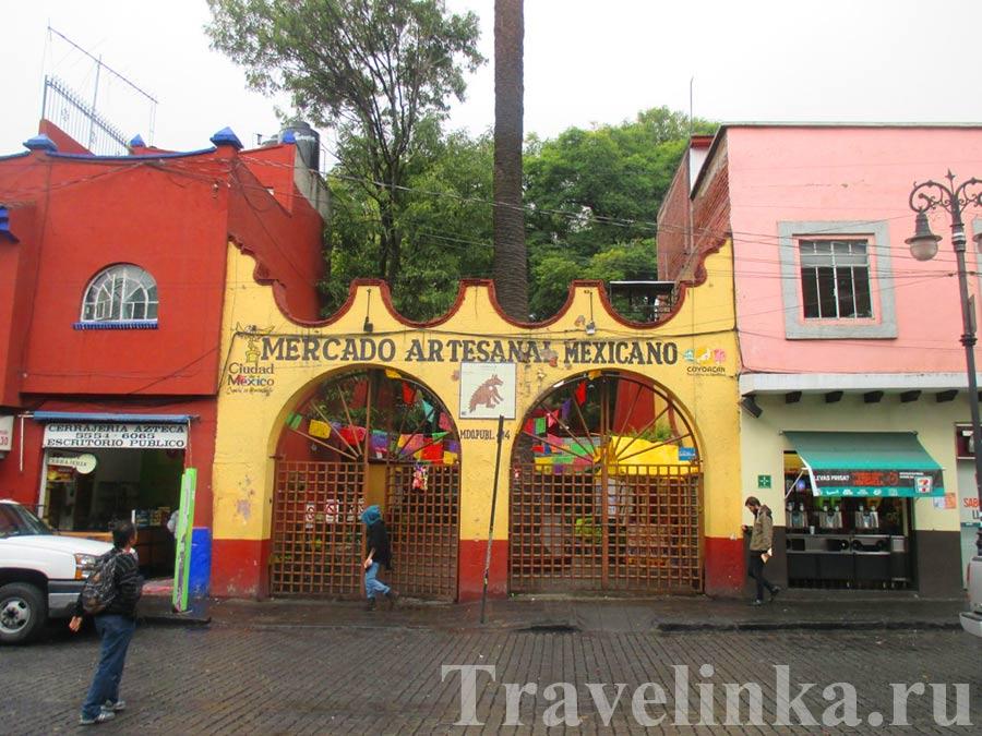 Койоакан рынок
