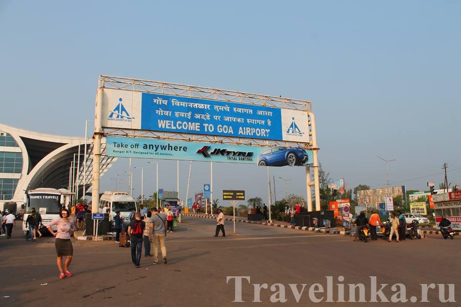 Дешевые авиабилеты в Гоа