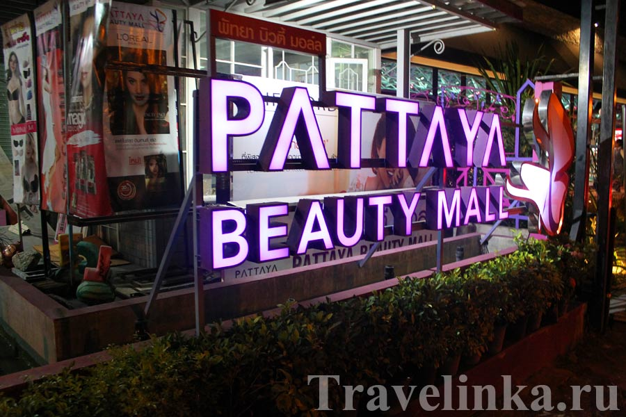 Pattaya Beauty Mall