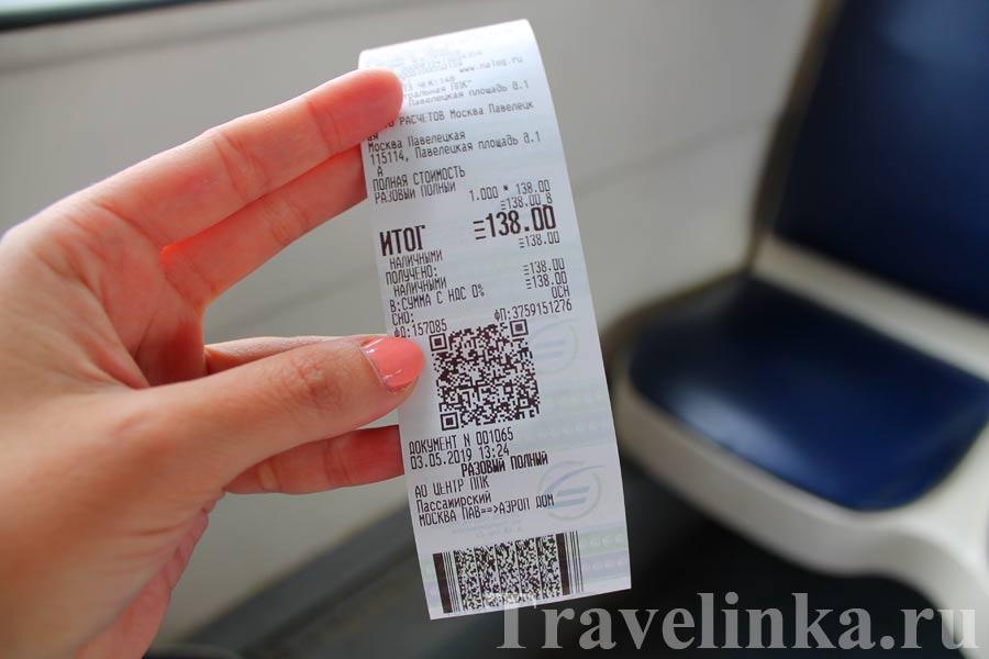 Билет на электричку в аэропорт Домодедово