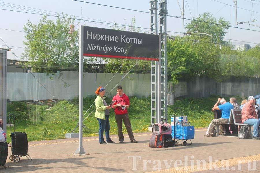 Железнодорожная станция «Нижние Котлы»