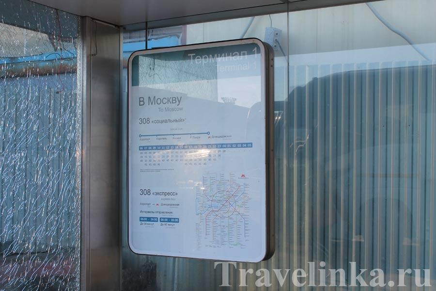 Автобус от метро Домодедовская до аэропорта Домодедово