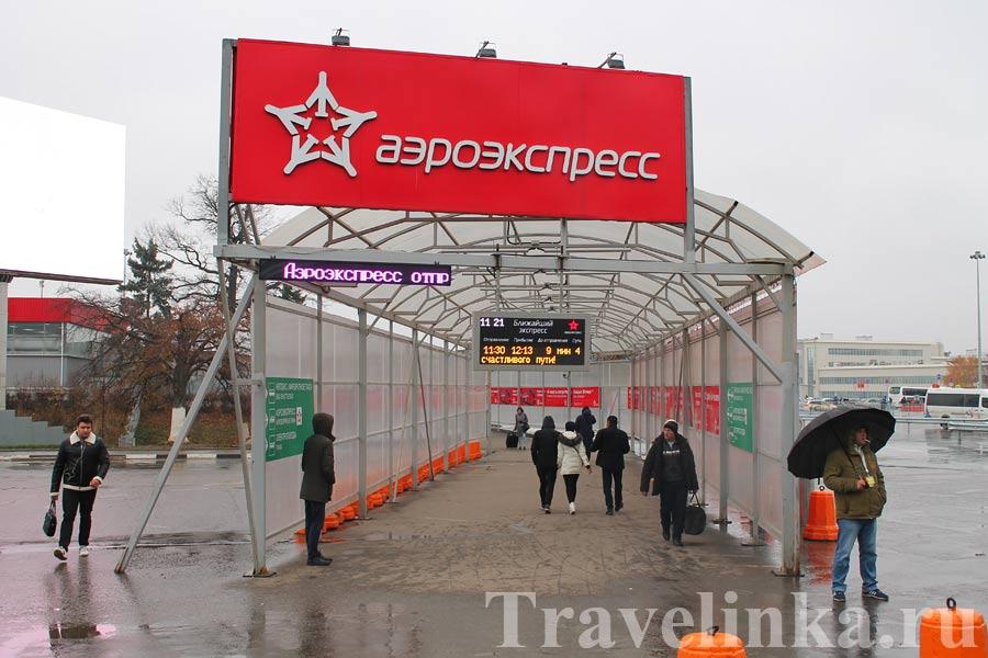 электричка в аэропорт Домодедово