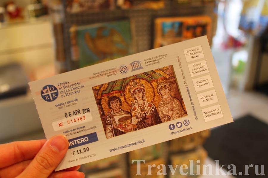 Билет мозаики Равенна