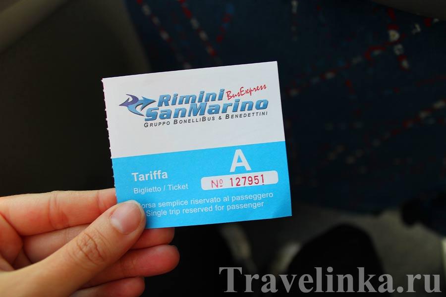 Билет Римини - Сан-Марино