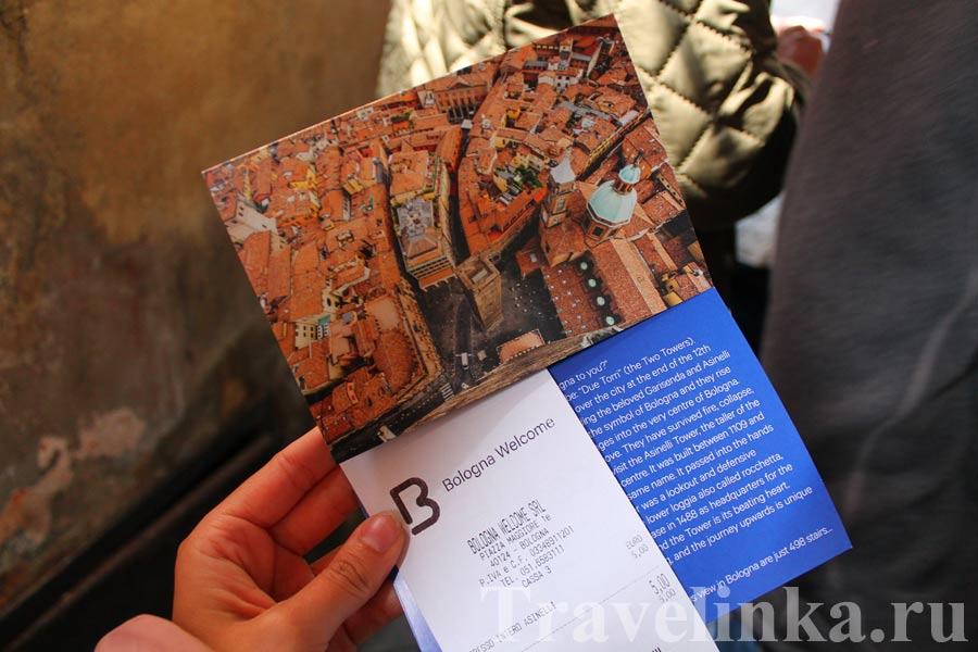 Билет на башню Азинелли в Болонье