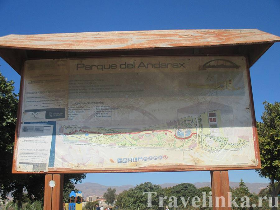 Что посмотреть в Альмерии