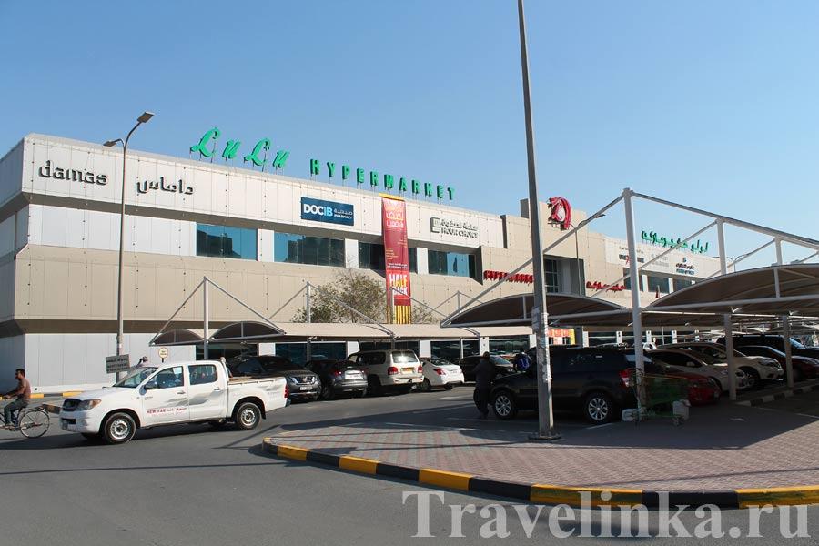 магазины Шарджа ОАЭ