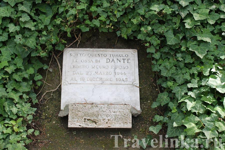 Могила Данте в Равенне