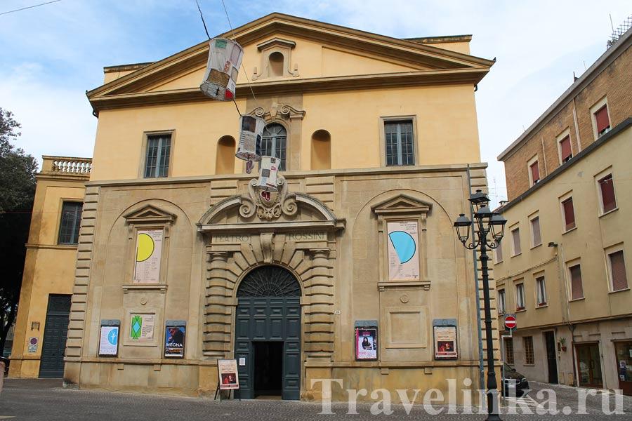 Достопримечательности Пезаро, Италия
