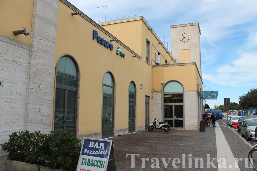 Вокзал Пезаро, Италия