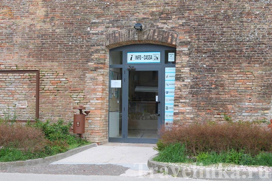 туристический офис Урбино