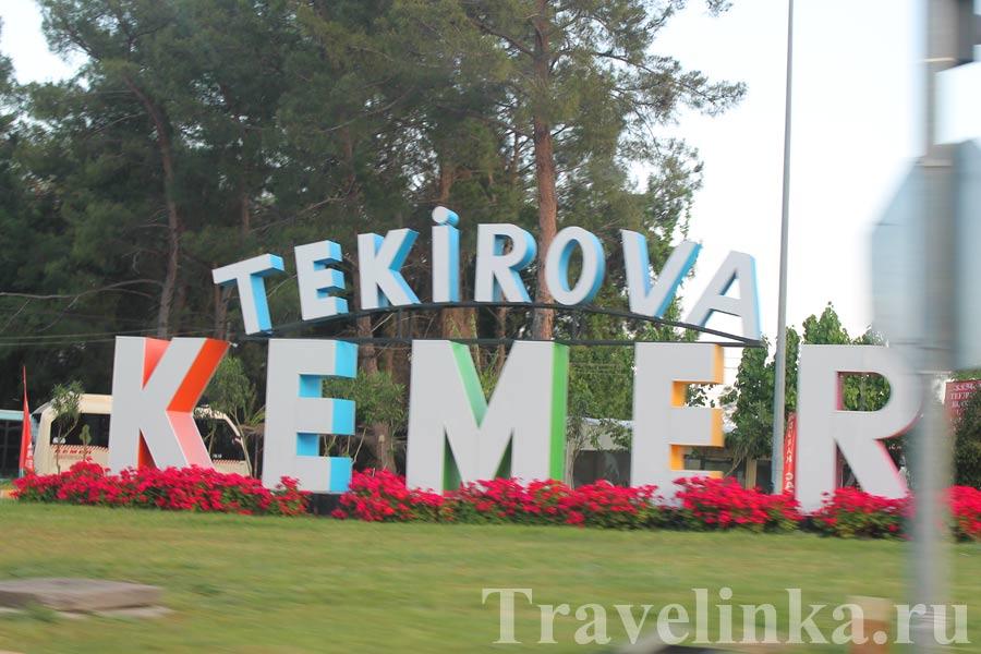 отдых в Кемере в июне, отзывы и фото