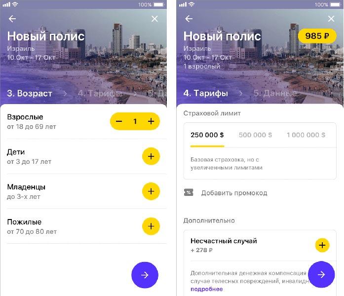 приложение для туристов