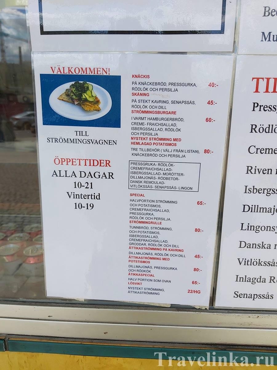 Где поесть селедку в Стокгольме