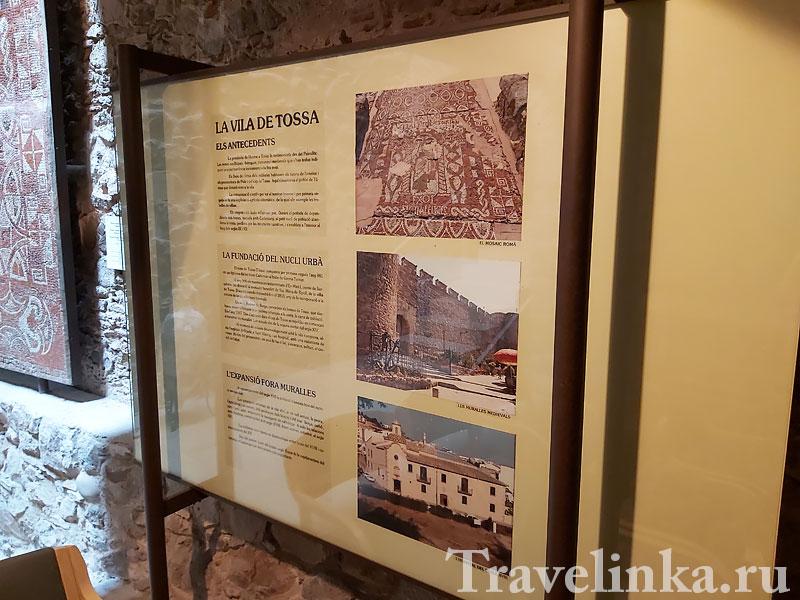 Достопримечательности Тосса-де-Мар Испания