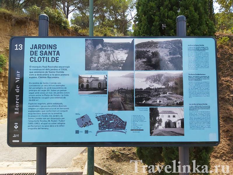 Информационный стенд в Ллорет-де-Мар