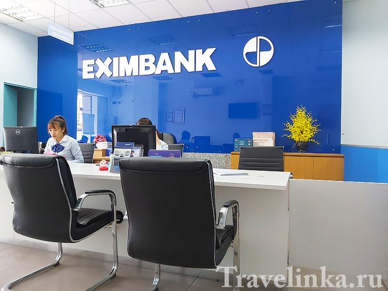 Банки в Нячанге