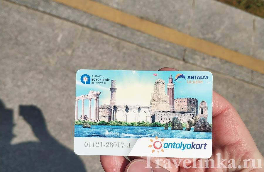 Транспортная карта AntalyaKart