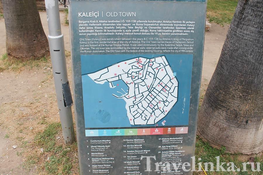 Старый город Калеичи, Анталья