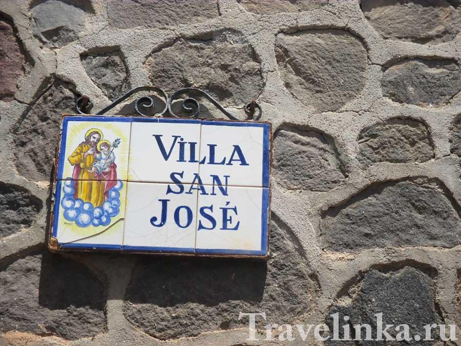 Сан Хосе в Испании (San José)