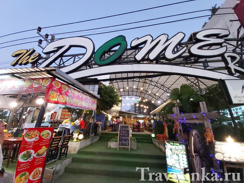 Безлимитное кафе на Патонге«The Dome»