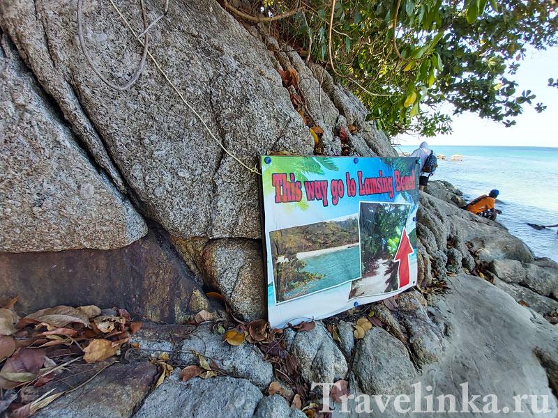 Как добраться на пляж Лаем Синг