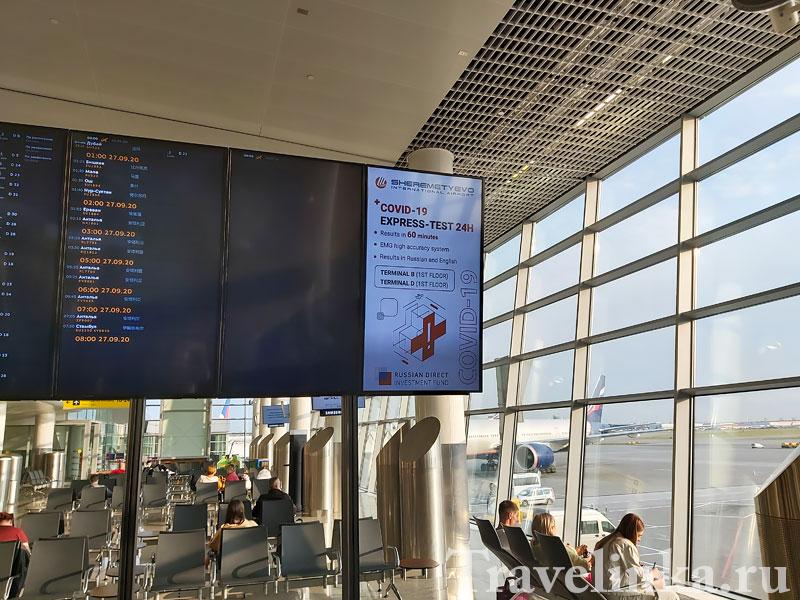 Тест в аэропорту Шереметьево