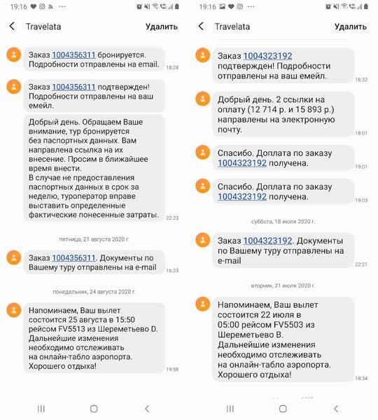 СМС сообщения от Травелаты